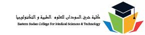 كلية شرق السودان للعلوم الطبية و التكنولوجيا